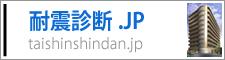 耐震診断.JP